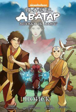 Аватар: Легенда об Аанге. Книга 2. Поиск (мягкий переплет)