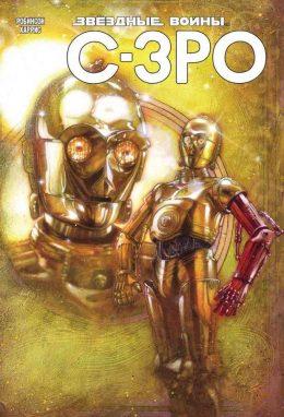 Star Wars. Звёздные Войны. C-3PO
