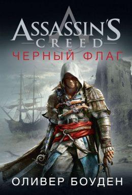 Assassin's Creed. Чёрный флаг
