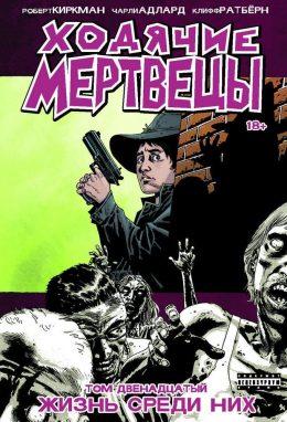Ходячие Мертвецы. The Walking Dead. Том 12. Жизнь среди них