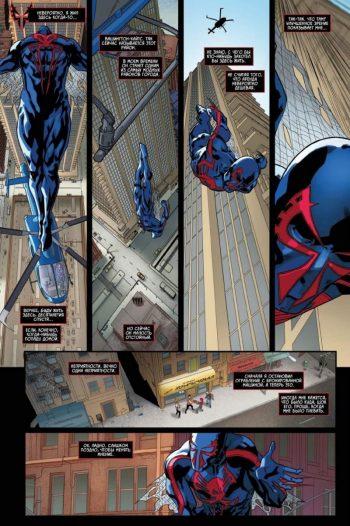 Spider-Man. Человек-Паук 2099. Том 1. Вне времени