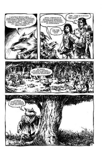 Teenage Mutant Ninja Turtles. Черепашки-Ниндзя. Выпуск 15