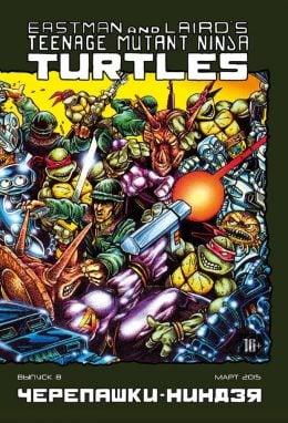 Teenage Mutant Ninja Turtles. Черепашки-Ниндзя. Выпуск 8