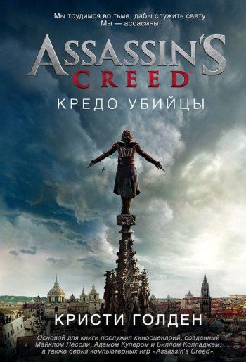 Assassin's Creed. Кредо убийцы