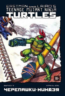 Teenage Mutant Ninja Turtles. Черепашки-Ниндзя. Выпуск 9