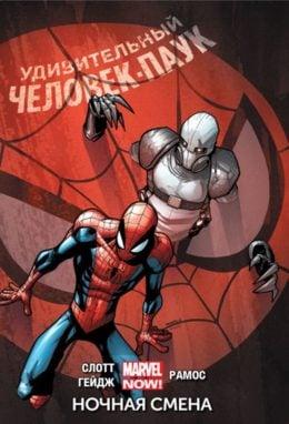 The Amazing Spider-Man. Удивительный Человек-Паук. Том 4. Ночная смена