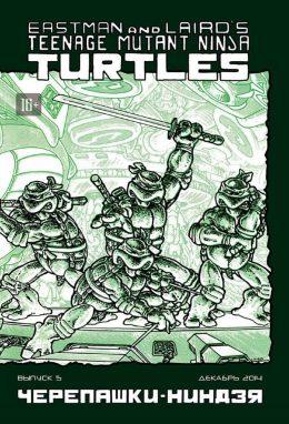 Teenage Mutant Ninja Turtles. Черепашки-Ниндзя. Выпуск 5