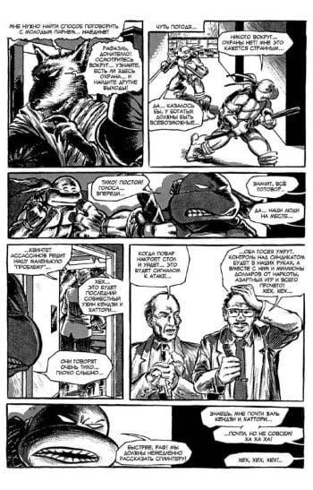 Teenage Mutant Ninja Turtles. Черепашки-Ниндзя. Выпуск 10