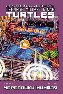 Teenage Mutant Ninja Turtles. Черепашки-Ниндзя. Выпуск 11