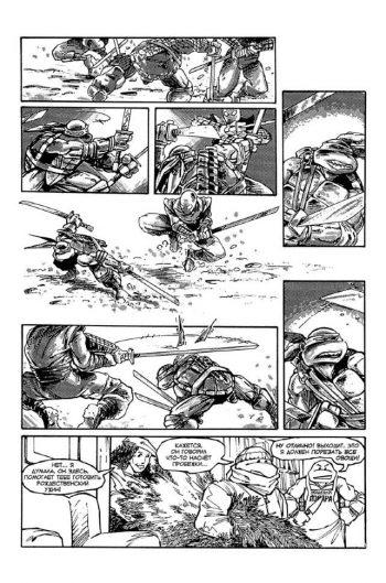 Teenage Mutant Ninja Turtles. Черепашки-Ниндзя. Выпуск 12