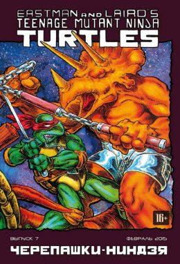 Teenage Mutant Ninja Turtles. Черепашки-Ниндзя. Выпуск 7