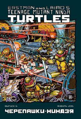 Teenage Mutant Ninja Turtles. Черепашки-Ниндзя. Выпуск 6