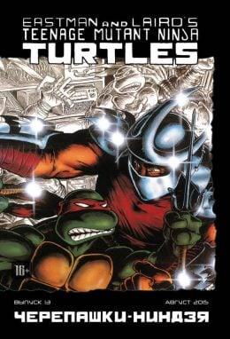 Teenage Mutant Ninja Turtles. Черепашки-Ниндзя. Выпуск 13