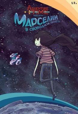 Adventure Time. Время Приключений. Марселин в свободном полёте