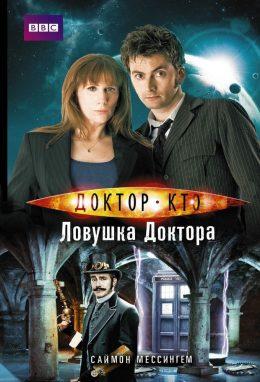 Doctor Who. Доктор Кто. Ловушка Доктора