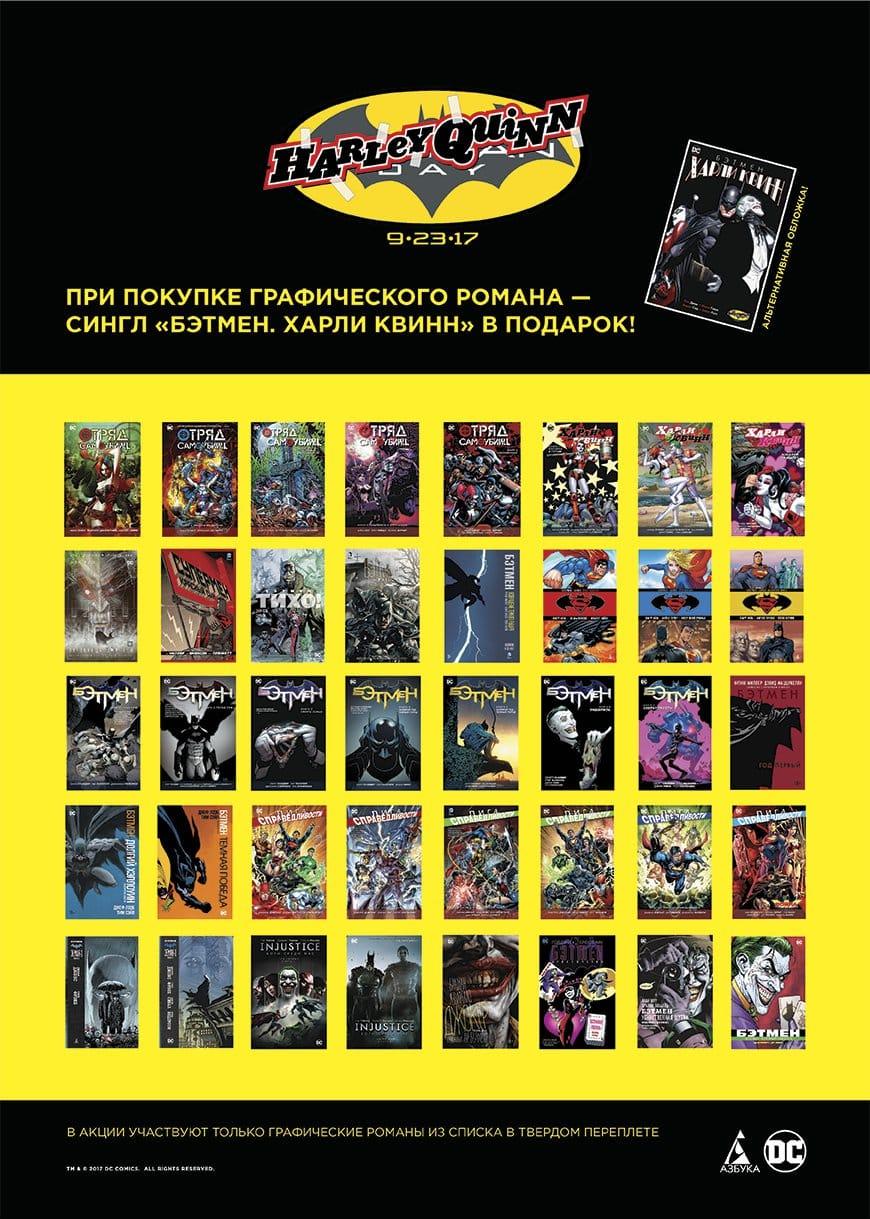 Отмечай День Бэтмена вместе с нами!
