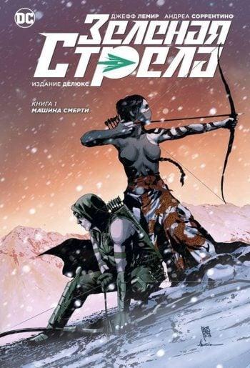 Green Arrow. Зеленая Стрела. Книга 1. Машина смерти