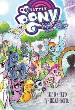 My Little Pony. Дружба — это чудо. Том 5