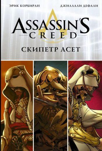 Assassin's Creed. Тамплиеры. Скипетр Асет