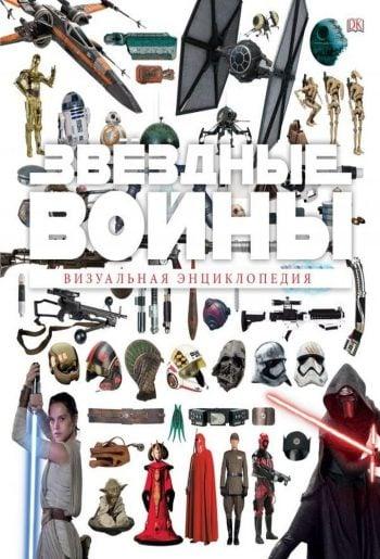 Star Wars. Звёздные Войны. Визуальная энциклопедия