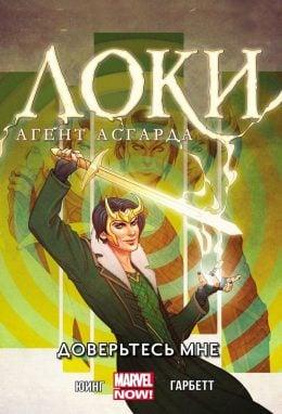 Локи, Агент Асгарда. Том 1. Доверьтесь мне