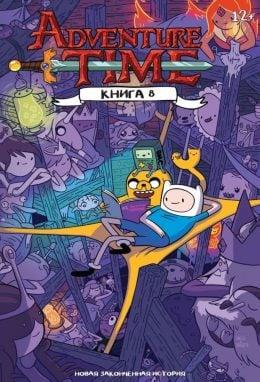Adventure Time. Время приключений. Книга 8.