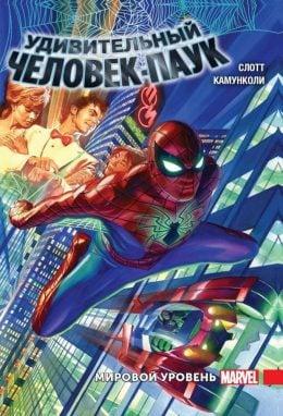 The Amazing Spider-Man. Удивительный Человек-Паук. Мировой уровень. Том 1