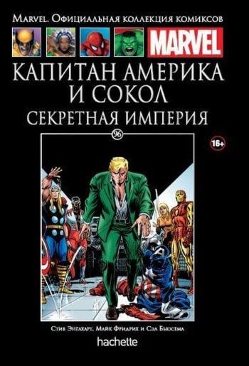 """Ашет Коллекция № 96 """"Капитан Америка и Сокол. Секретная империя."""""""