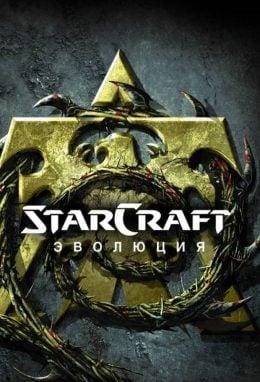 StarCraft. Старкрафт: Эволюция