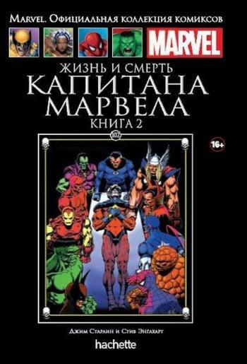 Ашет Коллекция № 102 Жизнь и смерть Капитана Марвела Книга 2