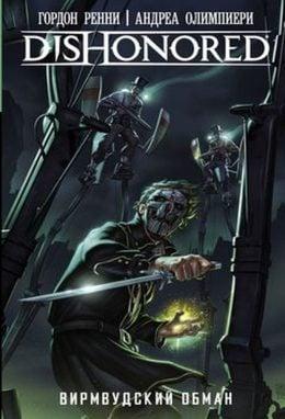 Dishonored: Вирмвудский Обман
