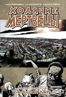 Ходячие Мертвецы. The Walking Dead. Том 16. Большой мир
