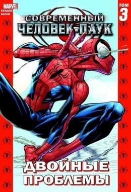 Ultimate Spider-Man. Современный Человек-Паук Том 3. Двойные проблемы