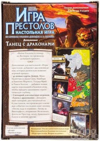 Игра престолов. Настольная игра: Второе издание. Танец с драконами(дополнение)