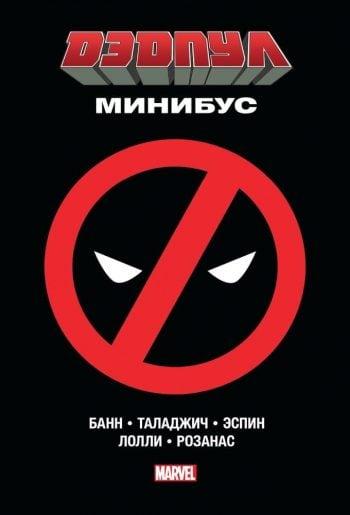 Deadpool. Дэдпул. Минибус