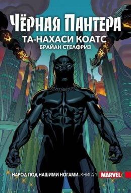 Чёрная Пантера: Народ под нашими ногами. Книга 1 (твердый переплет)