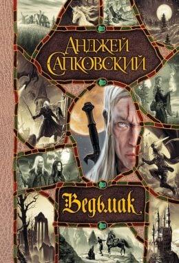 Ведьмак (полное издание)