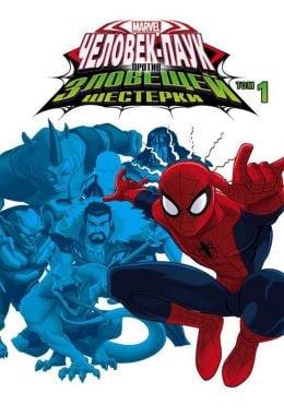 Spider-Man. Человек-Паук против Зловещей Шестерки. Том 1 (Мягкая обложка)