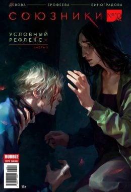 """Журнал """"Союзники"""" №10"""
