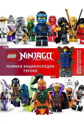 LEGO Ninjago. Полная энциклопедия героев