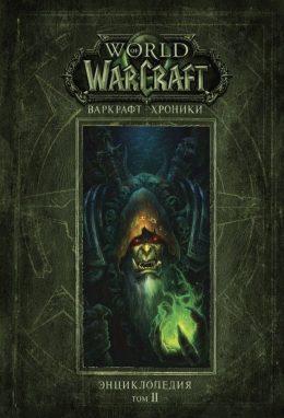 Warcraft. Варкрафт. Хроники. Энциклопедия. Том 2