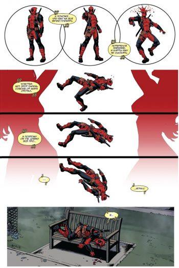 Deadpool. Дэдпул. Испытание Дракулы