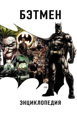 Batman. Бэтмен. Энциклопедия