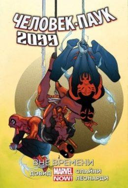 Spider-Man. Человек-Паук 2099. Том 1. Вне времени (Обложка старкон)