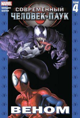 Ultimate Spider-Man. Современный Человек-Паук Том 4. Веном