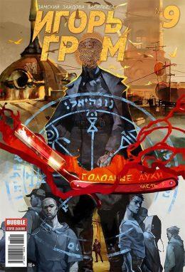 """Журнал """"Игорь Гром"""" № 9"""