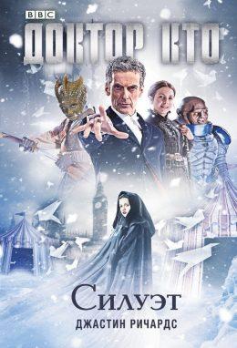 Doctor Who. Доктор Кто. Силуэт