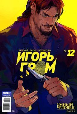 """Журнал """"Игорь Гром"""" № 12"""