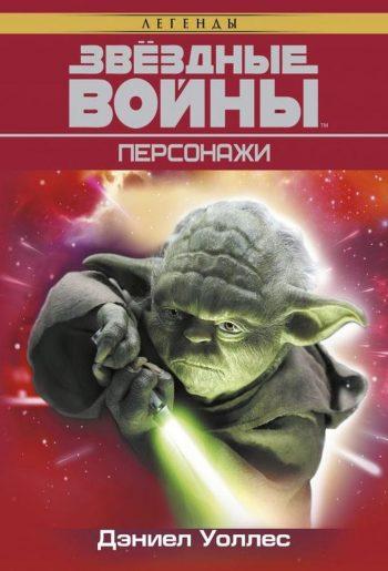 Star Wars. Звёздные войны Персонажи