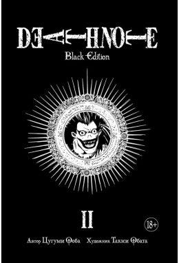 Death Note Black Edition. Тетрадь Смерти Книга 2